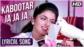 Kabootar Ja Ja Ja | Lyrical Song | Maine Pyar Kiya | Salman Khan, Bhagyashree | Rajshri Songs