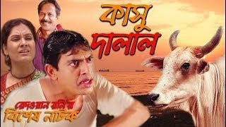 Kashu Dalal - কাসু দালাল | Bangla New Natok  | Chanchal Chowdhury | Shahnaz Khushi  | Brindabon Das
