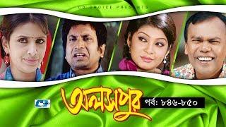 Aloshpur | Episode 846-850 | Fazlur Rahman Babu | Mousumi Hamid | A Kha Ma Hasan