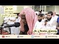 Download Video Download Juzz 'Amma (جزء عم) | Sh. Okasha Kameny | Ad-Doori 'an Al-Kisa'ee (الدوري عن الكسائي) 3GP MP4 FLV