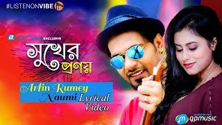 Sukher Pronoy By Arfin Rumey & Naumi | Lyrical Video | Laser Vision