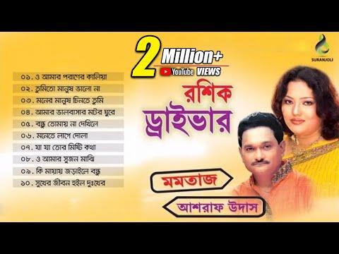 Xxx Mp4 Momtaz Ashraf Udash Roshik Driver রসিক ড্রাইভার Audio Album Sujanjoli 3gp Sex