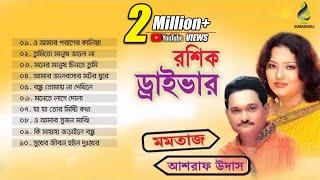 Momtaz, Ashraf Udash - Roshik Driver   রসিক ড্রাইভার   Audio Album   Sujanjoli