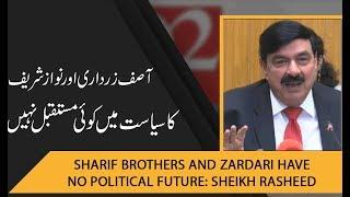 Sharif brothers and Zardari have no political future: Sheikh Rasheed | 20 April 2019 | 92NewsHDUK