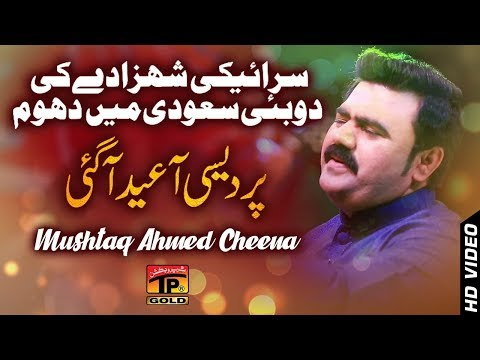 Eid Aagae - Mushtaq Ahmed Cheena - Latest Song 2018 - Latest Punjabi And Saraiki