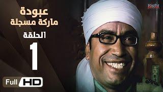 مسلسل عبودة ماركة مسجلة HD - الحلقة 1 (الاولي)  - بطولة سامح حسين وهالة فاخر