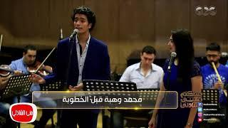 """جزء من اغنية """"حاجة غريبة"""" لمحمد محسن وهبة مجدي قبل الخطوبة"""