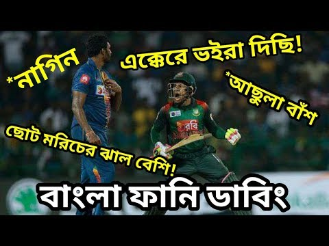 Xxx Mp4 Bangladesh VS Srilanka Asia Cup 2018 Bangla Funny Dubbing Mama Problem New 3gp Sex