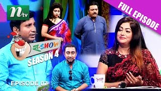 Ha Show-হা শো (Comedy Show) | Season-04 | Episode 7 - 2016