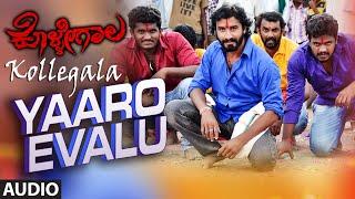 Yaaro Evalu Full Song (Audio) || Kollegala || Venkatesh, Kiran Gowda, Deepa