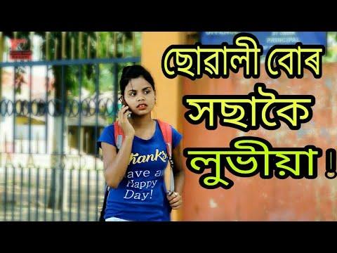 Xxx Mp4 লুভীয়া GIRL FRIEND NEW ASSAMESE COMEDY VIDEO 2018 Funny Club Assam 3gp Sex