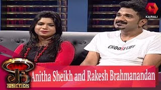 JB Junction: Young Singers Anitha Sheikh and Rakesh Brahmanandan | ജെ ബി ജംഗ്ഷൻ | 12th May 2018