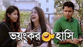 ভয়ংকর হাসি | HORRIBLE SMILE (Part 2) | Marjia Mimi | SHORT VINE | BANGLA FUNNY VIDEO 2018