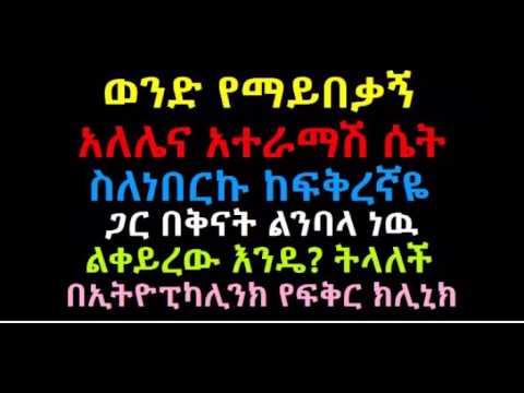 Xxx Mp4 An Ethiopian Girl With High Sex Drive 3gp Sex