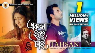 Tahsan I Ekla Hote Chai I New Bangla Song 2018