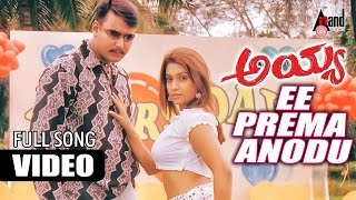 Ayya| Ee Prema Anodu |  Darshan, Rakshita | New Kannada