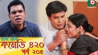 দম ফাটানো হাসির নাটক - Comedy 420 | EP - 205 | Mir Sabbir, Ahona, Siddik, Chitrolekha Guho, Alvi