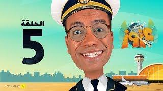 """Captain Azooz  EPS 05 Gehaz El 3arosa - مسلسل الكابتن عزوز الحلقة الخامسة 5 """" العروسة """" - سامح حسين"""