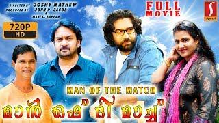 Man of the Match |Biju Menon,Vani Viswanath Malayalam Action Romantic Full Movie Action Latest 2017
