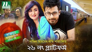 New Bangla Natok: 26 No Platform | Afran Nisho, Nadia Nodi | Directed By Navil Ahmed Ovi