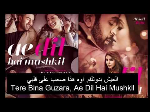 Xxx Mp4 اغنية Ae Dil Hai Mushkil كاملة مترجمة مع الكلمات رانبير كابور ايشواريا راي انوشكا شارما 3gp Sex