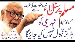 Very Powerful Interview - Boycott UNIFORM Civil Code in India - Hazrat Maulana Syed Arshad Madni DB