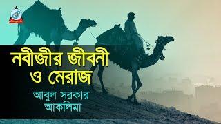 Abul Sarkar, Aklima - Nobijir Jiboni O Meraj | নবীজীর জীবনী ও মেরাজ | Pala Gaan | Sangeeta