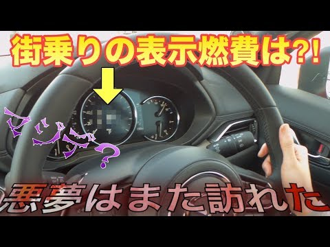 Xxx Mp4 もう最悪だよ…悪夢再び…【MAZDA CX 8 XD Lpackage 2 2ℓ】表示燃費はどうなの⁈ 3gp Sex