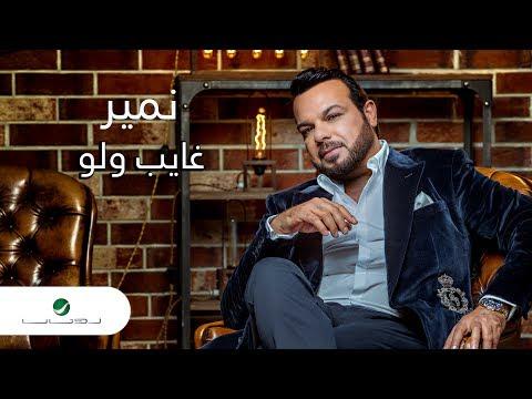 Xxx Mp4 Namir Ghayeb Wlaw With Lyrics نمير غايب ولو بالكلمات 3gp Sex