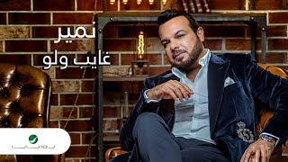 Namir ... Ghayeb wlaw - With Lyrics | نمير ... غايب ولو  - بالكلمات