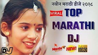 नवीन मराठी 2018 डिजे कडक गाणी Top Marathi DJ Song (MarathiBeatz)