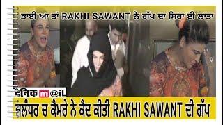 Rakhi sawant new drama caught in camera@jalandhar ਵੇਖੌ ਜਲੰਧਰ ਚ ਕੈਮਰੇ ਨੇ ਫੜਿਆ ਰਾਖੀ ਸਾਵੰਤ ਦਾ ਡਰਾਮਾ
