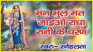 Shree Radha Krishna Bhajan !! मन भुल मत जाइयो राधा रानी के चरण !! Snehlata  #Full Devotional Song