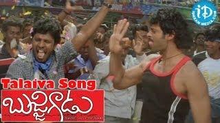 Bujjigadu Movie Songs - Talaiva Song - Prabhas - Trisha Krishnan - Sanjana - Mohan Babu