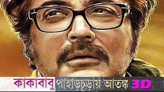 Yeti Obhijaan | Prosenjit | Srijit Mukherjee | Kakababu Pahar Churay Atonko Film First Look