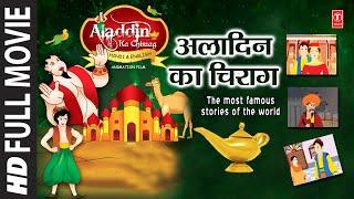 Aladdin Ka Chirag (Animation Film)