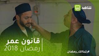قانون عمر | علقة ساخنة لمسجون عمل نفسه كبير على عمر.. أداء قوي لـ حمادة هلال في الأكشن