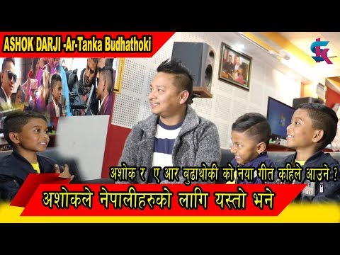 Xxx Mp4 Chauri Ko Chamro Churpi अशोक र ए आर बुढाथोकी को नया गीत कहिले आउने 3gp Sex
