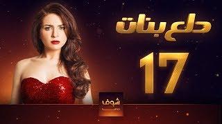 مسلسل دلع بنات الحلقة 17 السابعة عشر | HD - Dalaa Banat Ep 17