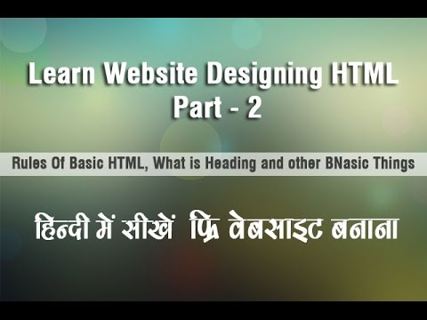 HTML Tutorial Basic coding Rules in HINDI Part 02 (mentorsadda.com)