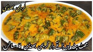 Creamy Bhindi Recipe / New Bhindi Recipe By Yasmin Cooking