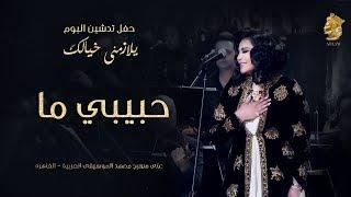 فنانه العرب أحلام - حبيبي ما (حفل تدشين البوم يلازمني خيالك)