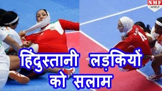 Iranian Kabaddi Player का गिरा हिजाब, Indian players ने रोका खेल