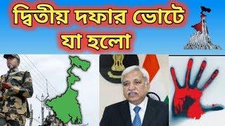 দ্বিতীয় দফার নির্বাচনে যা ঘটলো | | লোকসভা ভোট 2019 || West Bengal Election 2019