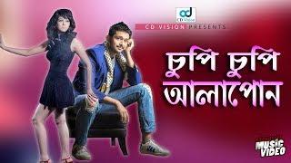 Chupi chupi Alapon | Arifin Shuvo | Airin | Valobasha Zindabad Movie Song 2017