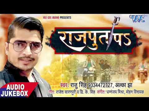 Xxx Mp4 राजपूत प् Rajput Pa Raju Singh Audio Juke Box Bhojpuri Hit Song 2018 3gp Sex