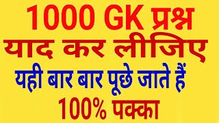 GK Questions and Answers||GK in Hindi |General Knowledge Questions and Answers || gk | SSC CHSL 2018