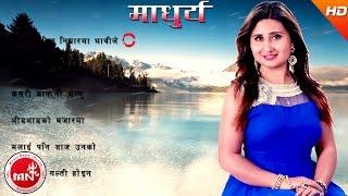 Anju Panta - Madhurya | New Song 2017 Audio Jukebox Album