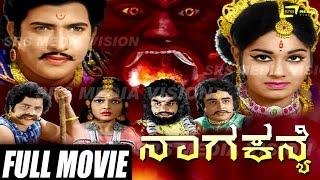 Naga Kanye – ನಾಗ ಕನ್ಯೆ | Kannada Full HD Movie | FEAT.Vishnuvardhan, Bhavani