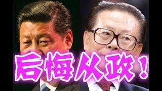 習近平哭訴反腐內幕、後悔從政、我沒想到中共這麼腐敗!